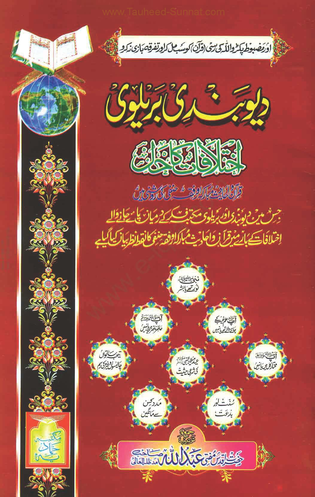 Islamic Books In Urdu Pdf Barelvi