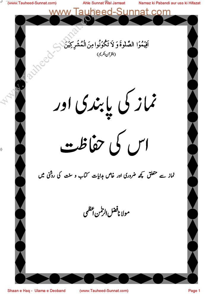 waqt ki pabandi essay in urdu Its all about urdu essays meriurducom is a blog for urdu lovers its a magazine type website which provide all kind of information to its users like as urdu poetry, sms, food recipe, beauty tips, biography of famous personalities, islamic information, general information, jokes, children world, women sports and showbiz news.