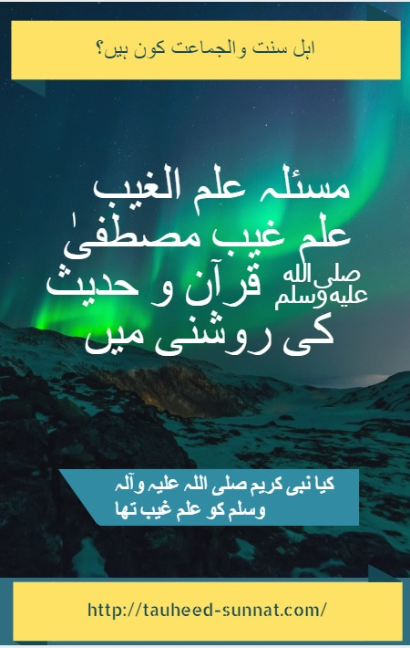 Masla Ilm e Ghaib (Knowledge of Unseen)