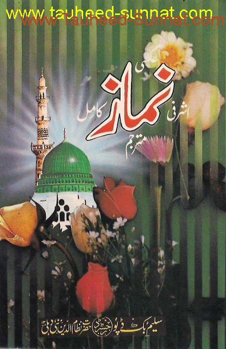 Comprehensive Book on Namaz, with 6 kalima and Other Duas