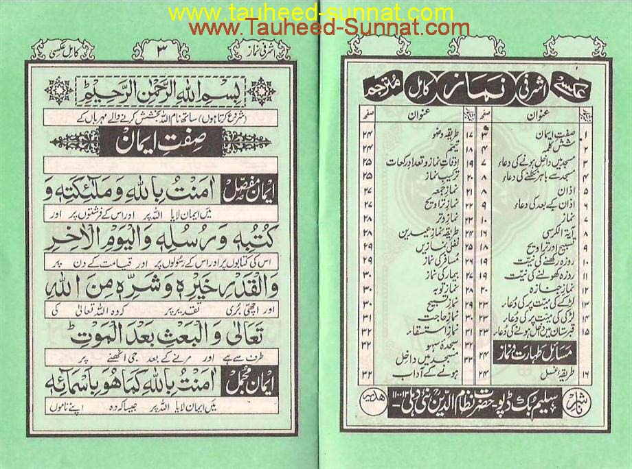 Comprehensive Book on Namaz, with 6 kalima and Other Duas | Urdu