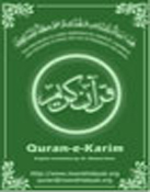 Quran e Karim - Arabic with English Translation