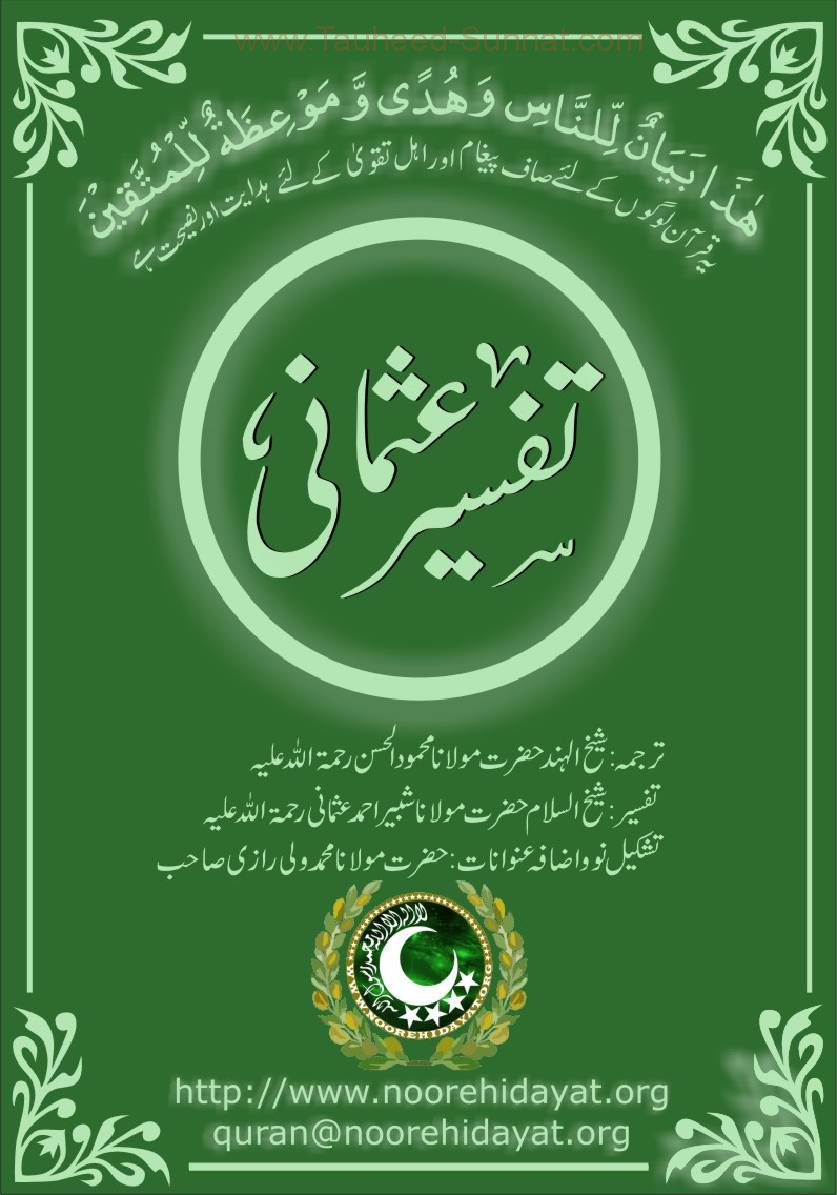 Tafseer Usmani with Urdu Tarjama | Urdu Islamic Books PDF