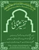 Tafseer Usmani with Urdu Tarjama