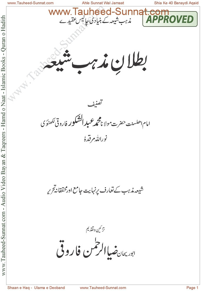 Shia Ke 40 Banaydi Aqaid | Urdu Islamic Books PDF Download