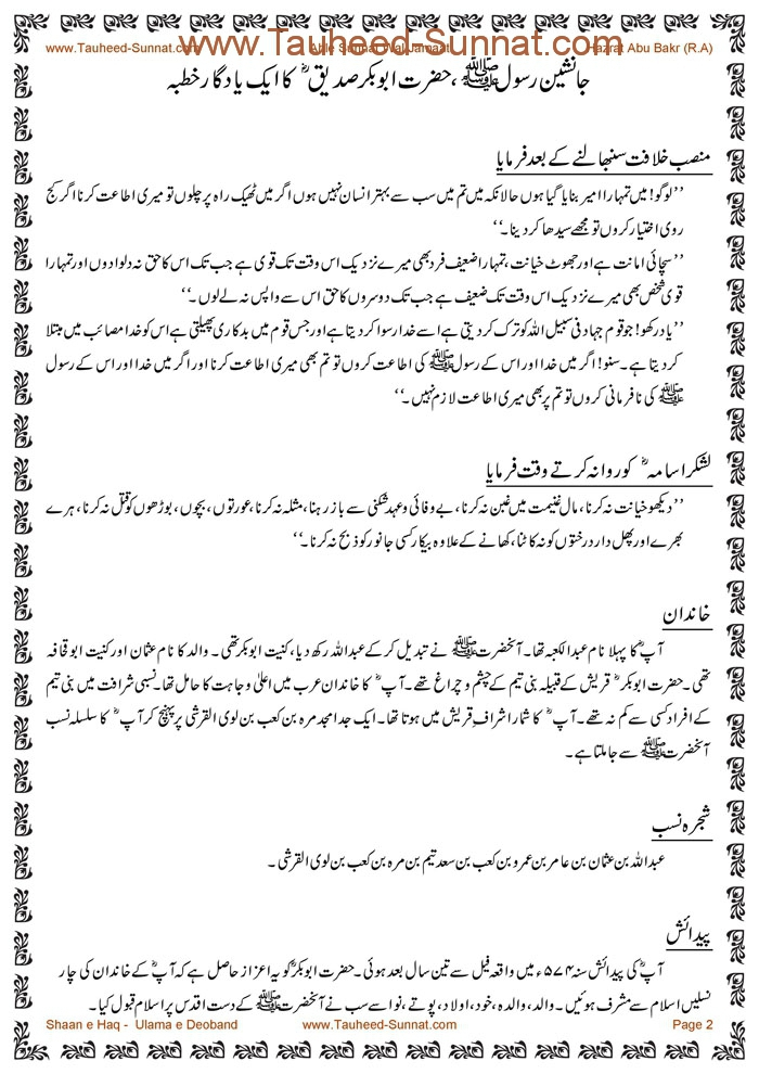 essay on hazrat abu bakr siddique History of khalifa abu bakr - death of abu bakr, in islamic history alim provides the opportunity to learn quran, hadith and islamic history - section 1.